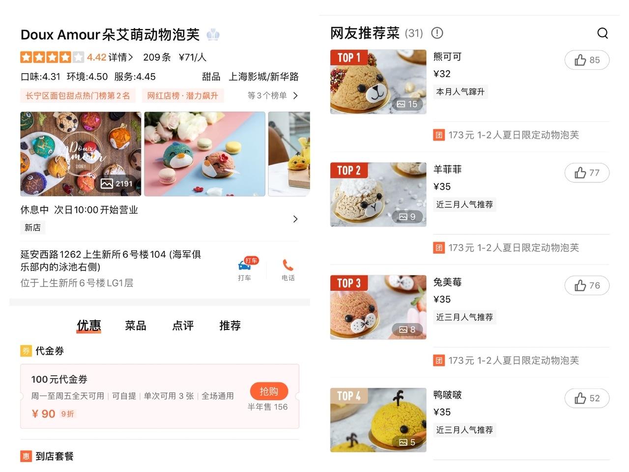 上海•中国最大の口コミサイト「大衆点評」の人気ランキング