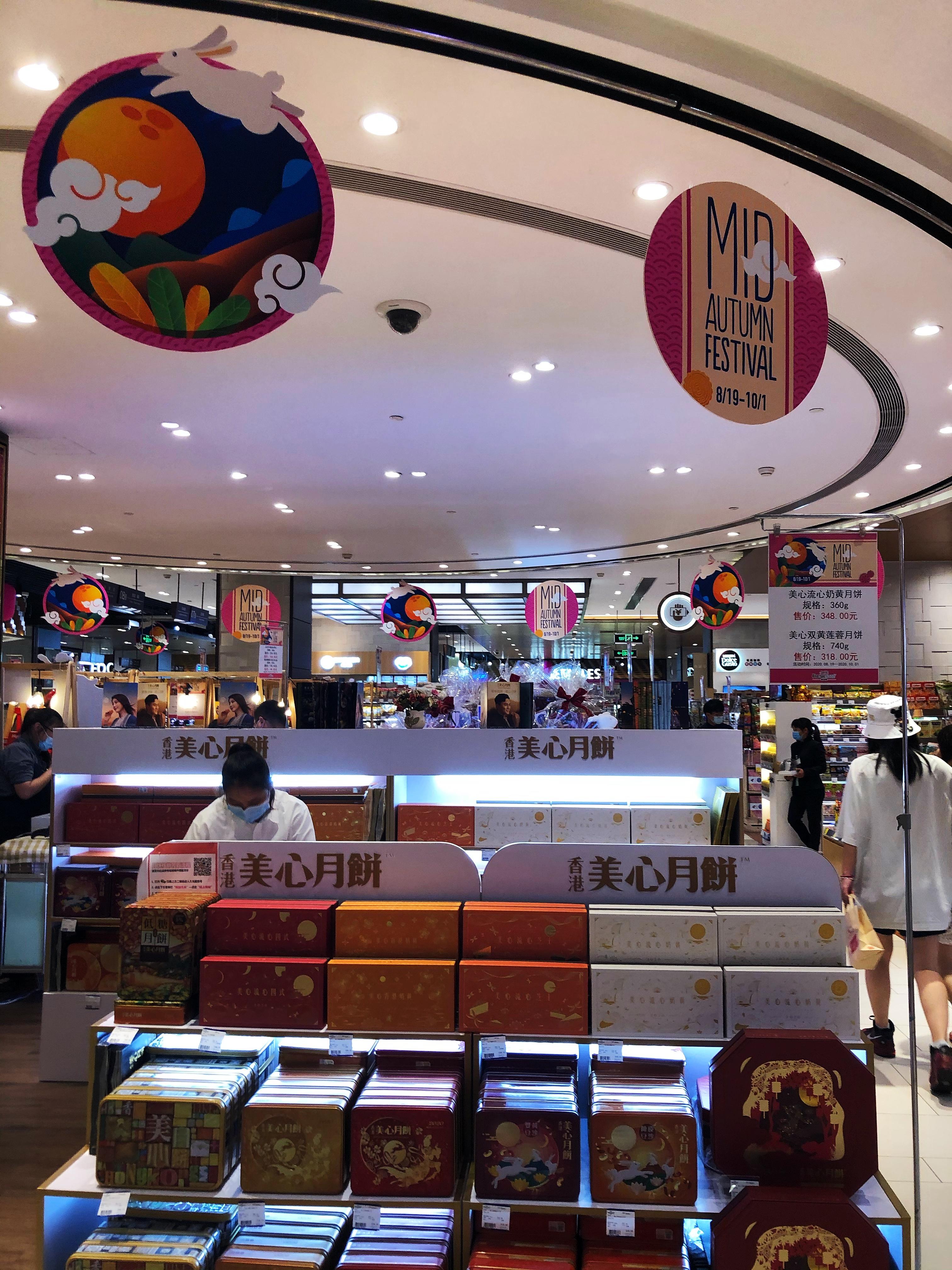 """上海•百貨店やショッピングモールは""""月餅""""商戦にシフトへ"""