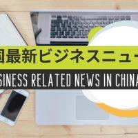 急成長の兆しを見せる、中国の国産手術用ロボット