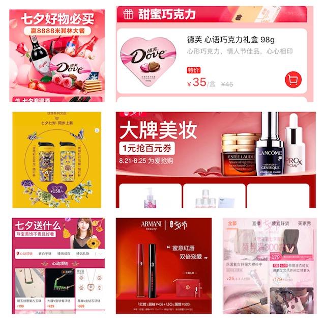 上海•七夕節も人気はオンライン商戦!