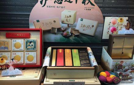 上海•思わずパケ買い!もある月餅のラインナップ