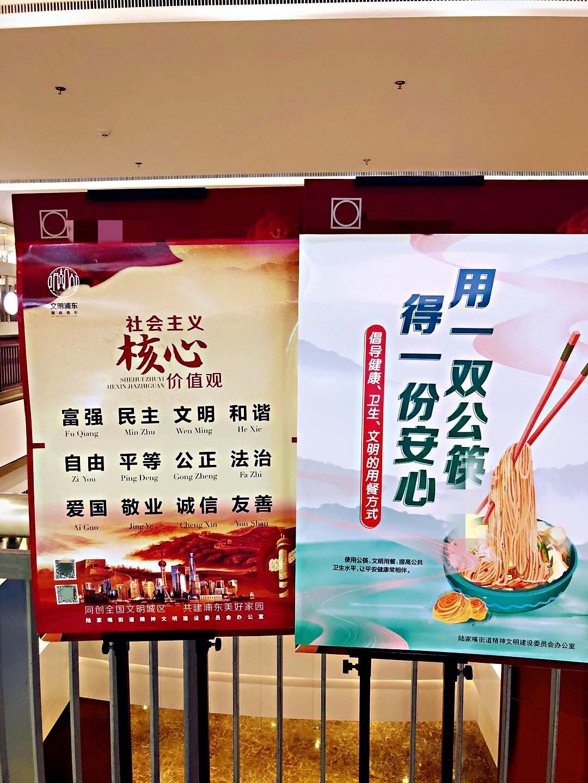 上海・取り箸の使用を奨励する公共ポスター