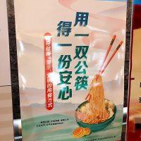 コロナ禍が変える「大皿料理」での食習慣!?衛生意識高まり、取り箸が定番に!