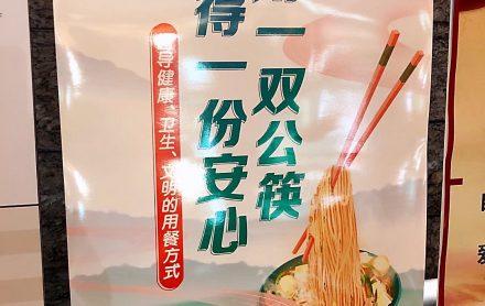 上海・街中のいたるところに貼られている公共ポスター