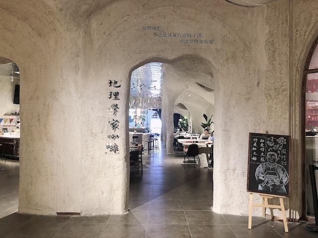 上海•ネットでも人気の「地理学家珈琲」カフェ