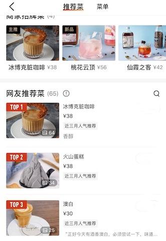 上海•中国最大の口コミサイト「大衆点評」のランキング