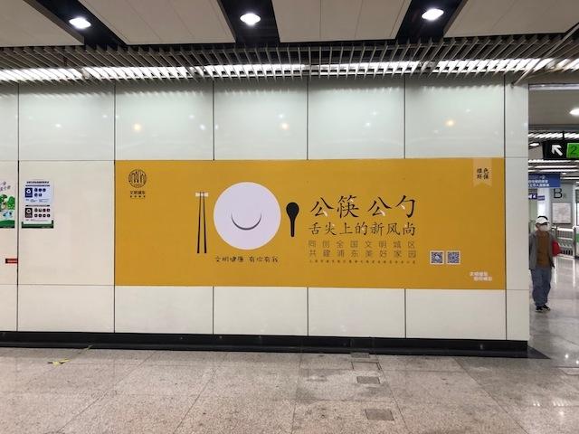 上海地下鉄構内の「取り箸」を奨励する公共マナー広告