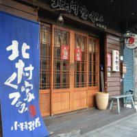 日本ロスの救世主!日本人映画監督が手がける台湾の小料理屋