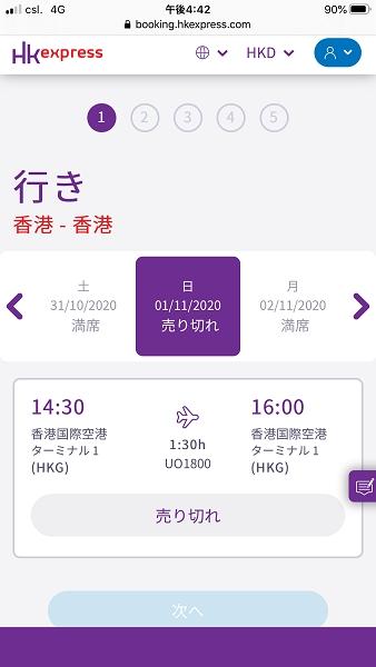 香港フライケーション