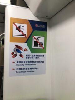 上海•地下鉄内で改正ルールを啓発するポスター