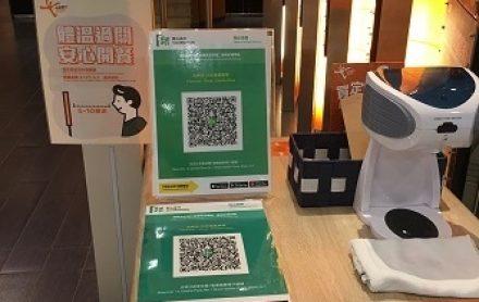 香港感染追跡アプリ
