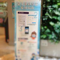上海でワクチン接種はあり?いよいよ本格的に新型コロナワクチンの接種スタート!