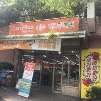 変化し続ける台湾のスーパー業界