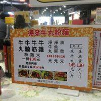 これぞ香港!帰ってきたB級グルメ 「海防道臨時熟食中心」
