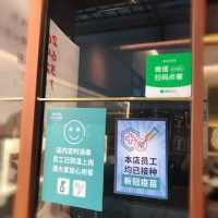 中国でワクチン打ったらしてはいけないこと!