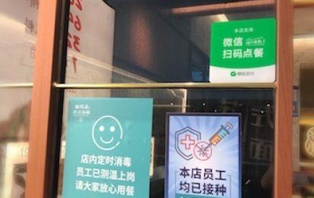 上海・飲食店スタッフのワクチン接種完了を表示