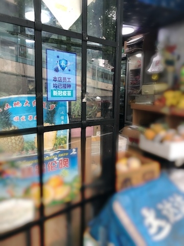 上海・果物屋でのワクチン接種済の表示