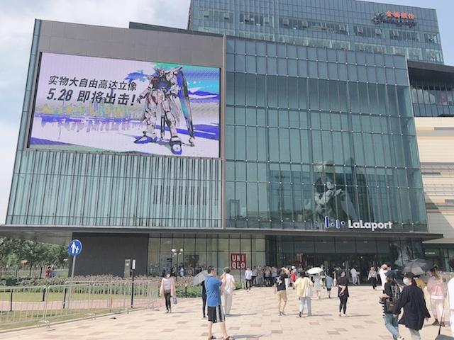 上海・ららぽーと上海