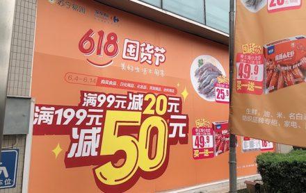 上海・蘇寧グループの618セール