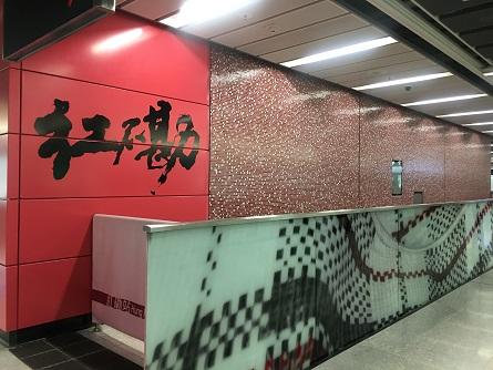 MTR新路線