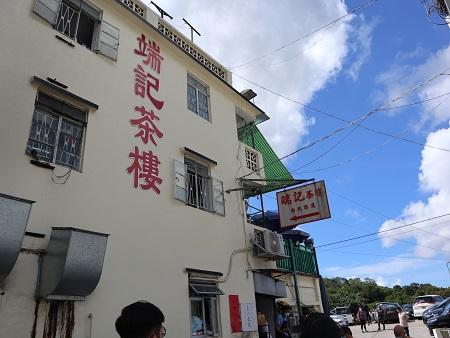香港 川龍村