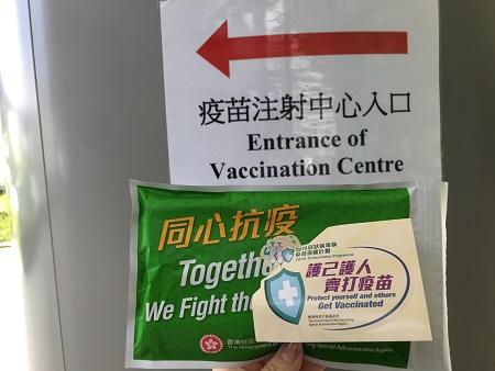 香港ワクチン