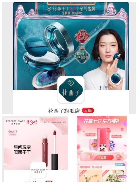上海・オンラインサイトの七夕イベント