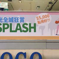 電子給付金に沸く香港