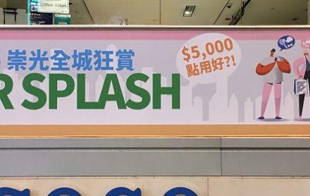 香港給付金