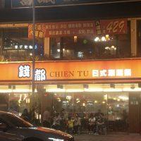 コロナ禍での台湾版中秋節をレポート
