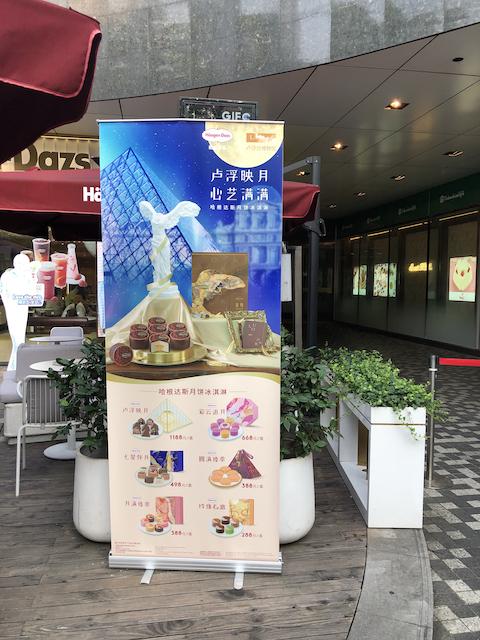 上海・ハーゲンダッツの月餅