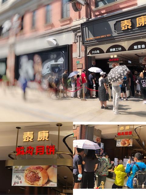 上海・老舗で行列ができる鮮肉月餅