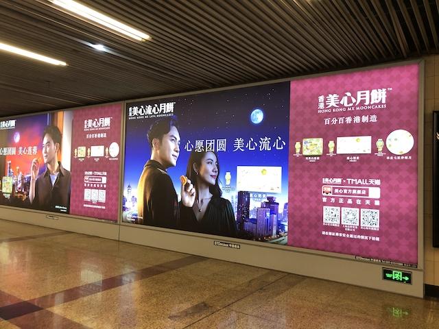 上海・地下鉄構内の月餅広告