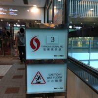 分かりやすくシステマティック!香港の台風事情